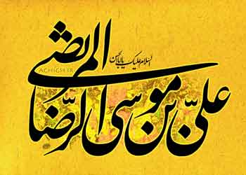 اردوی مشهد/ بیاض
