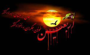 اشعار ویژه اربعین حسینی