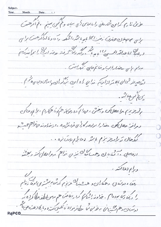 متن وصیت نامه شهید رسول خلیلی