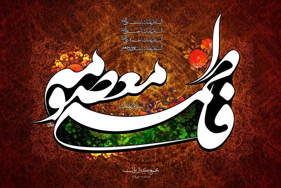وفات حضرت معصومه سلام الله علیها را تسلیت باد