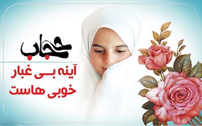 Resultado de imagem para کدام آیه قرآن درباره حجاب است؟