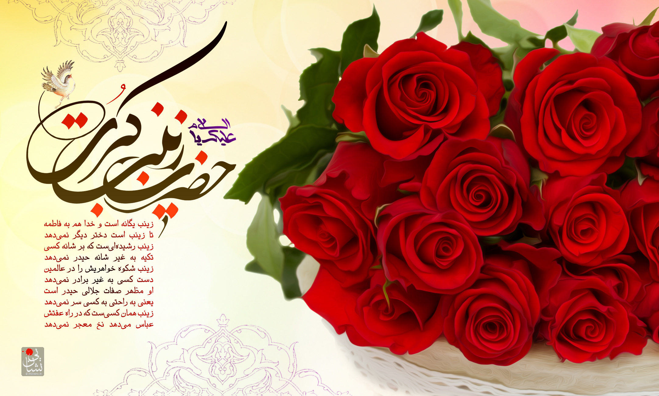 نتیجه تصویری برای میلاد حضرت زینب