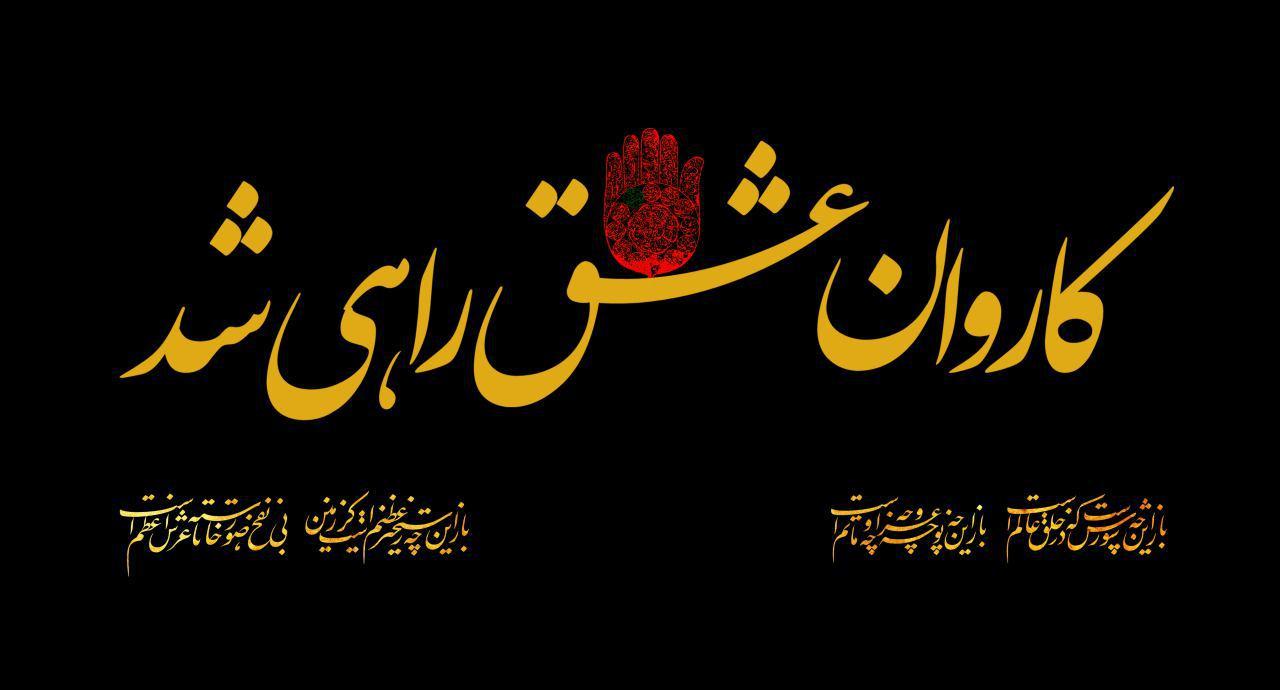 Image result for قصه روز اول محرم