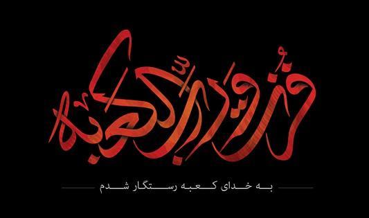 Image result for شب قدر و ضربت خوردن حضرت علی